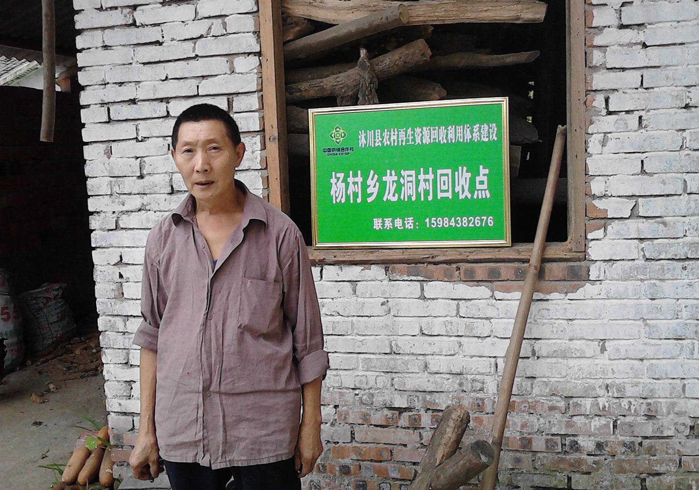 乐山市沐川县杨村乡龙洞村再生资源回收点
