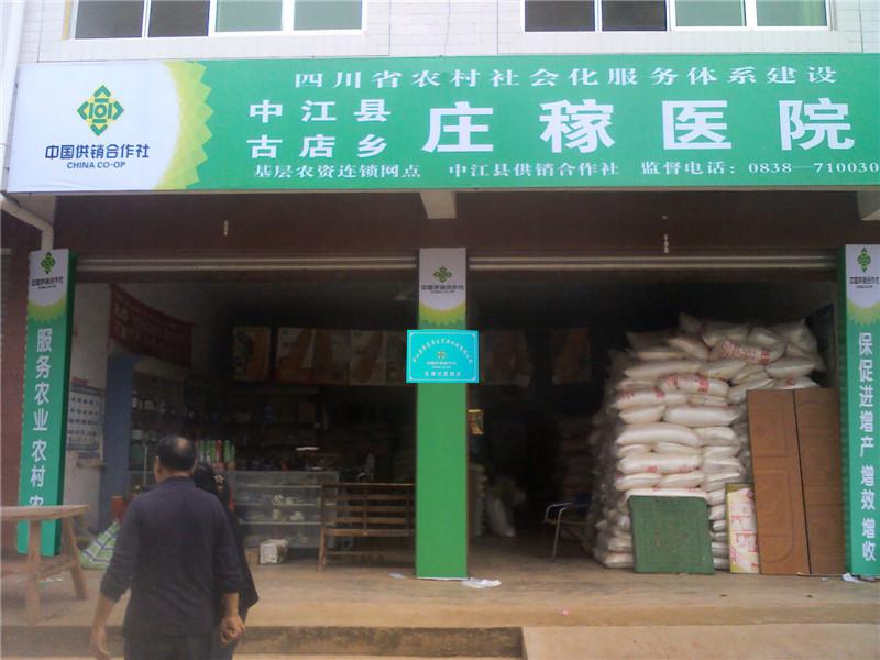 古店庄稼医院