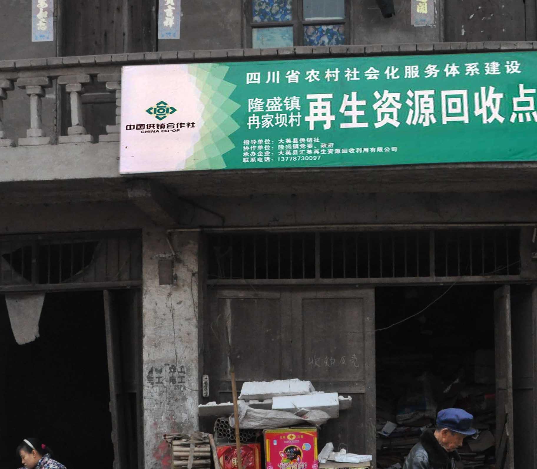 遂宁市大英县供销社隆盛镇冉家坝村再生资源回收点
